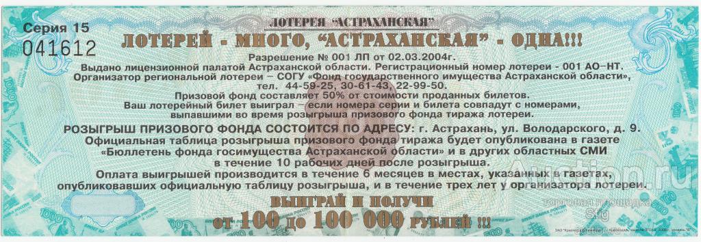Лотерея с повышенным призовым фондом — рапидо!
