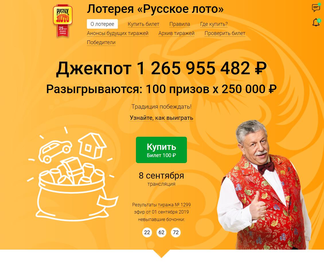 Как выиграть джекпот в русское лото, правила