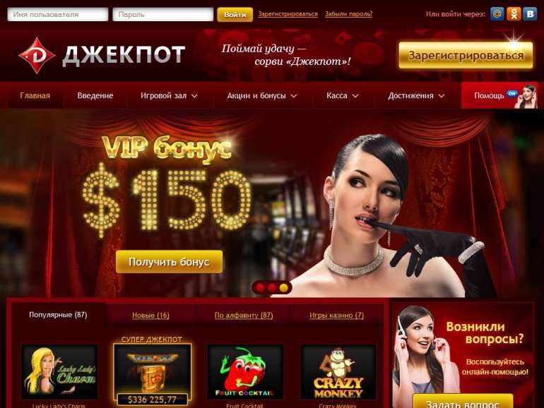 Лотерея eurojackpot — как играть из россии?