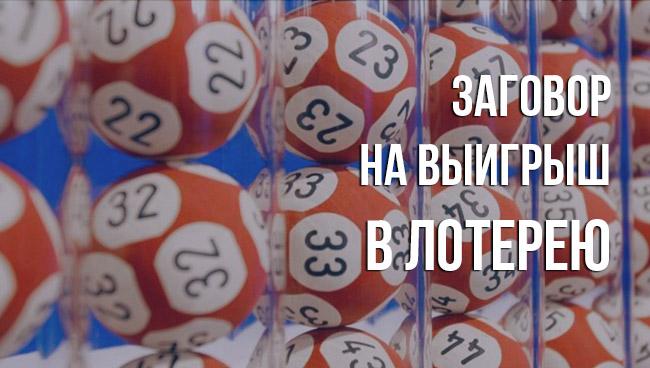 Какие есть проверенные руны для выигрыша в лотерею