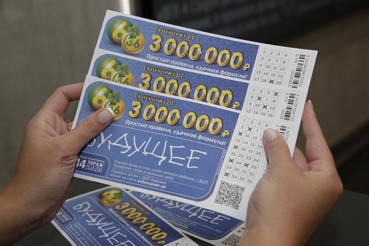 Симулятор лотереи