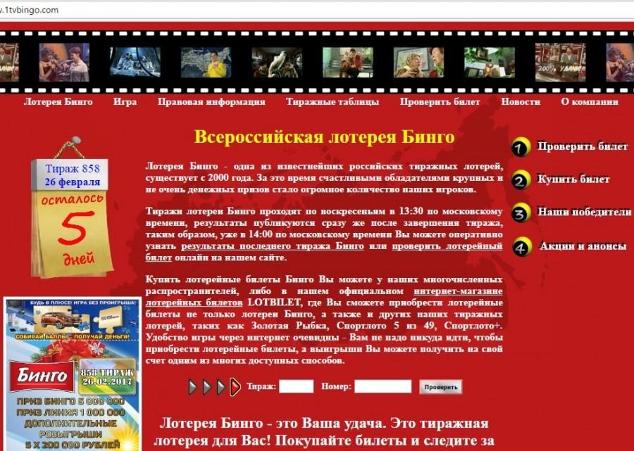 Как открыть лотерейный бизнес. лотерейный бизнес в россии