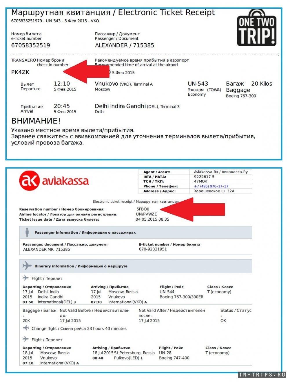 Проверить билет русское лото