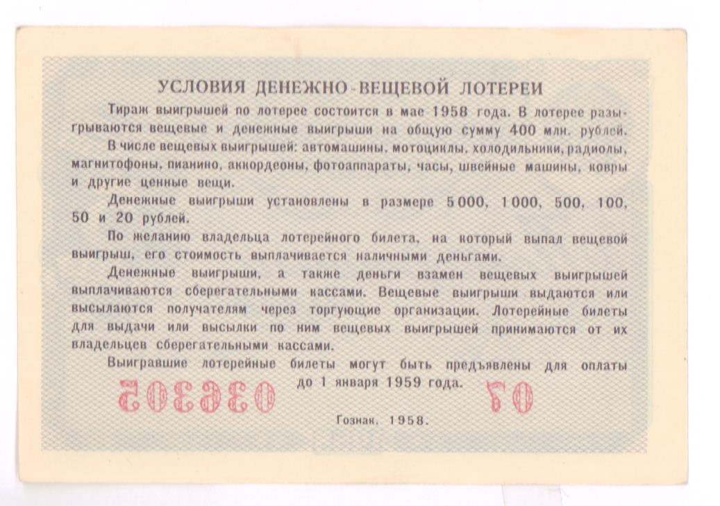 """Об учреждении местной постоянно действующей денежно-вещевой тиражной лотереи """"принеманская"""""""