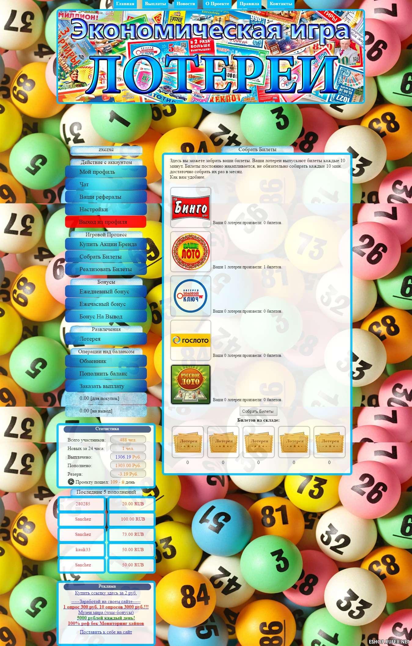 Иностранные лотерейные игры для россиян | big lottos