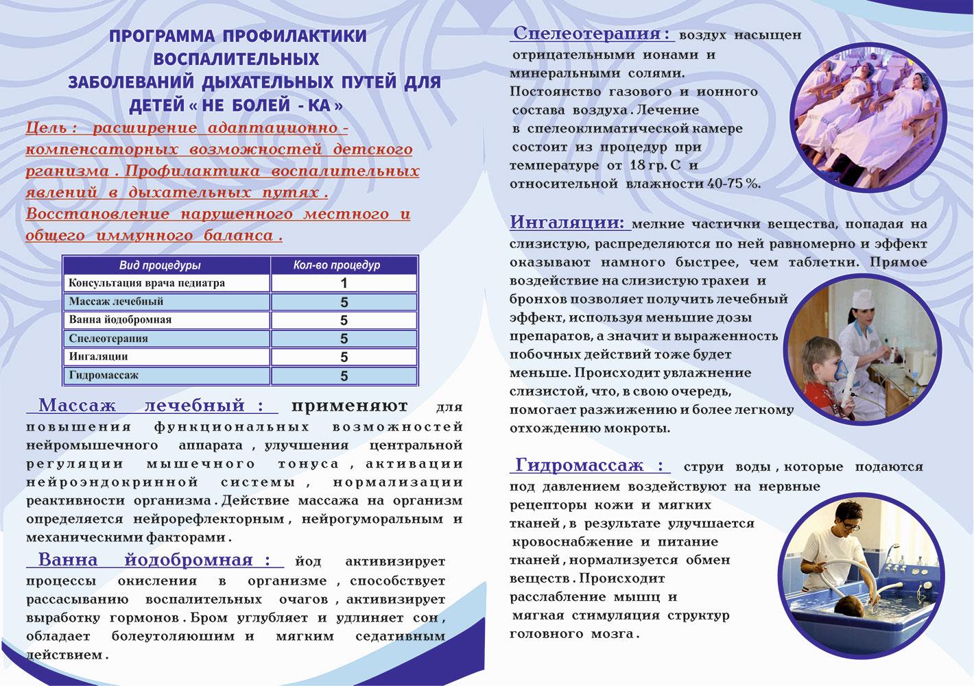 Официальный сайт благотворительного фонда помощи больным детям россии «линия жизни»