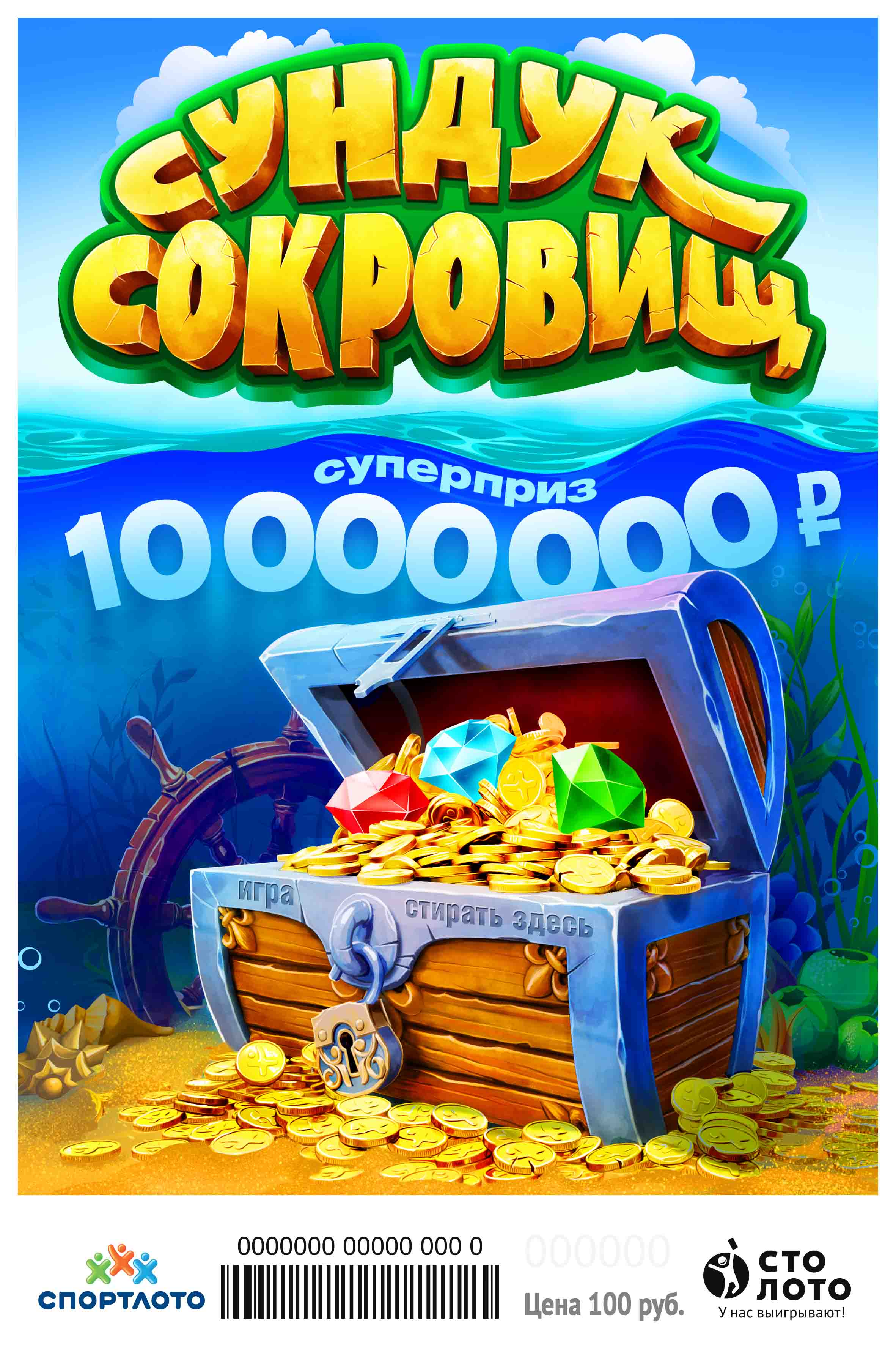 Кено-спортлото – купить лотерейные билеты кено-спортлото от официального сайта столото