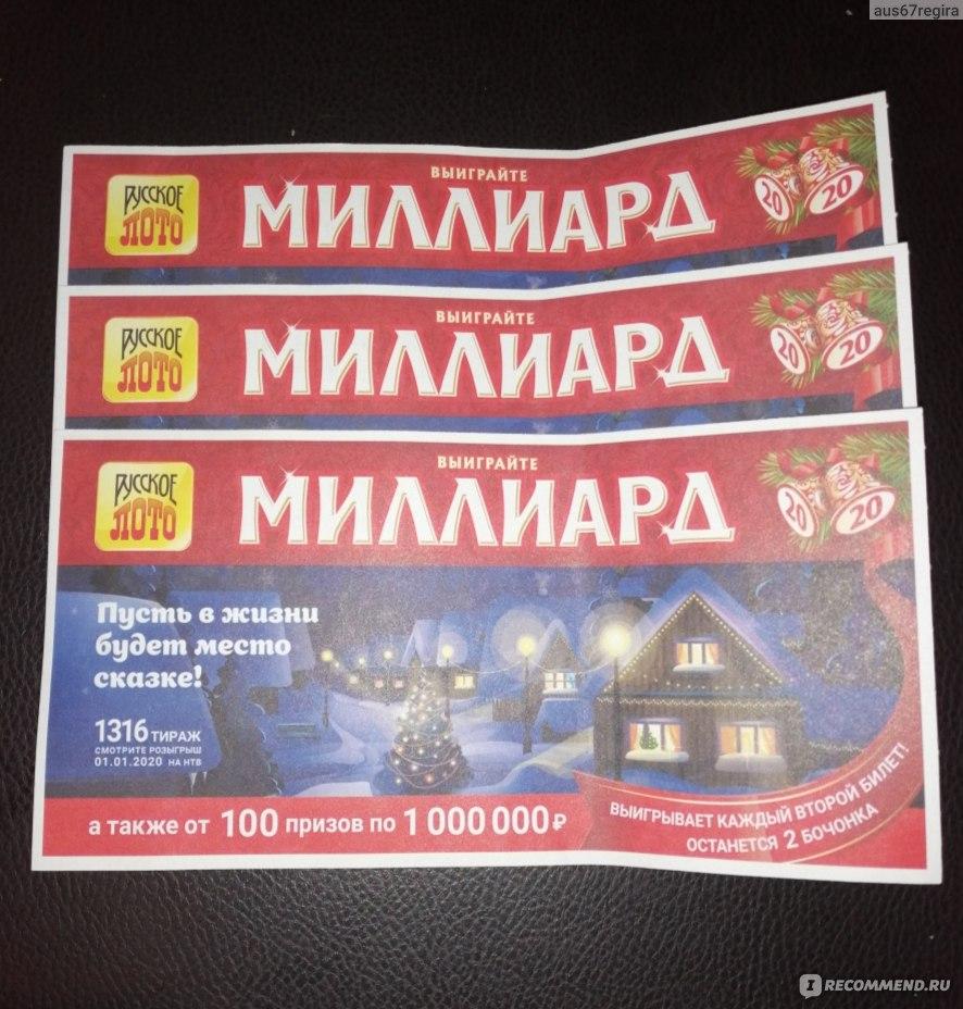 Доступны ли для россиян лотерейные билеты?