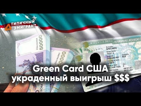Как получить грин карту сша – розыгрыш лотереи 2020-2021