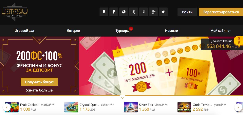 Онлайн-казино лото ру