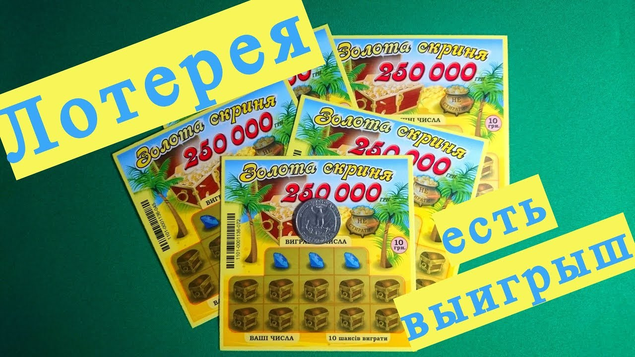 Как открыть лотерейный бизнес в россии?