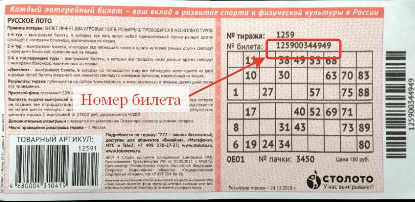 418 тираж жилищной лотереи (лотерее 8 лет)