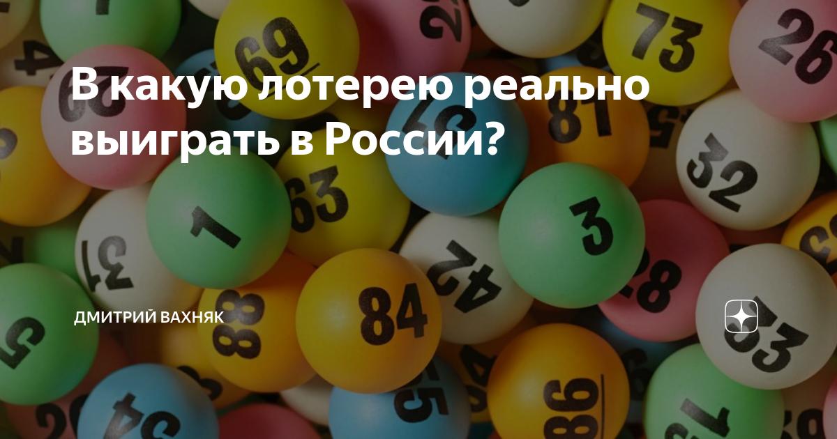 В какую лотерею реально выиграть в россии? — finfex.ru