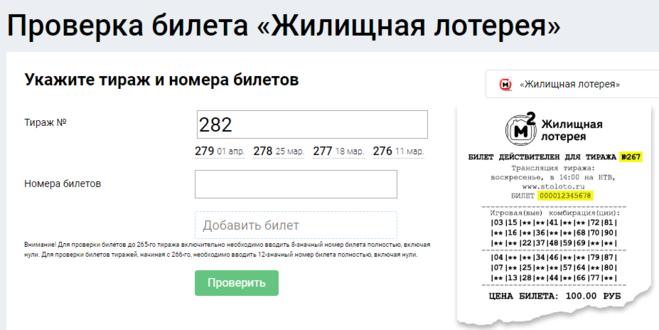 Проверить билет жилищной лотереи | результаты 410 тиража от столото