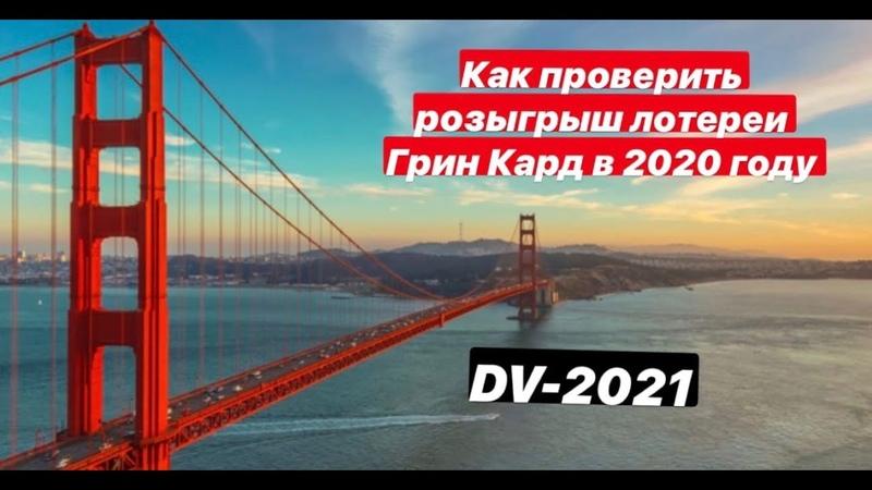 Когда начнется регистрация на лотерею dv-2021