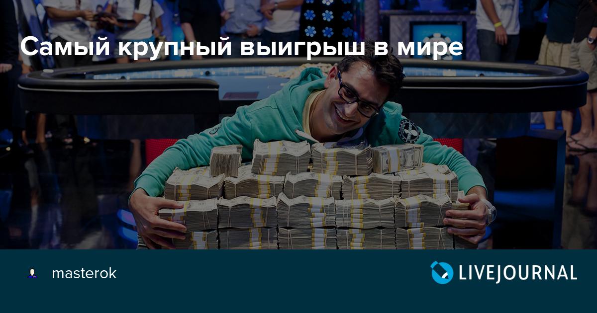Самый крупный выигрыш в казино онлайн: кому он достался?
