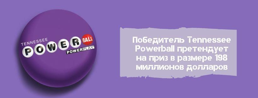 Powerball открыт онлайн не резидентам сша: миф или реальность?   thelotter