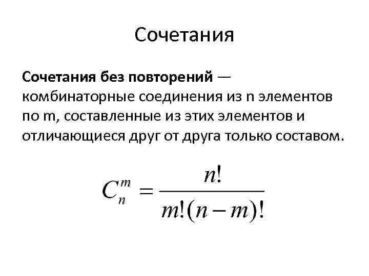 Тема: расчет количества возможных вариантов (комбинаторика)