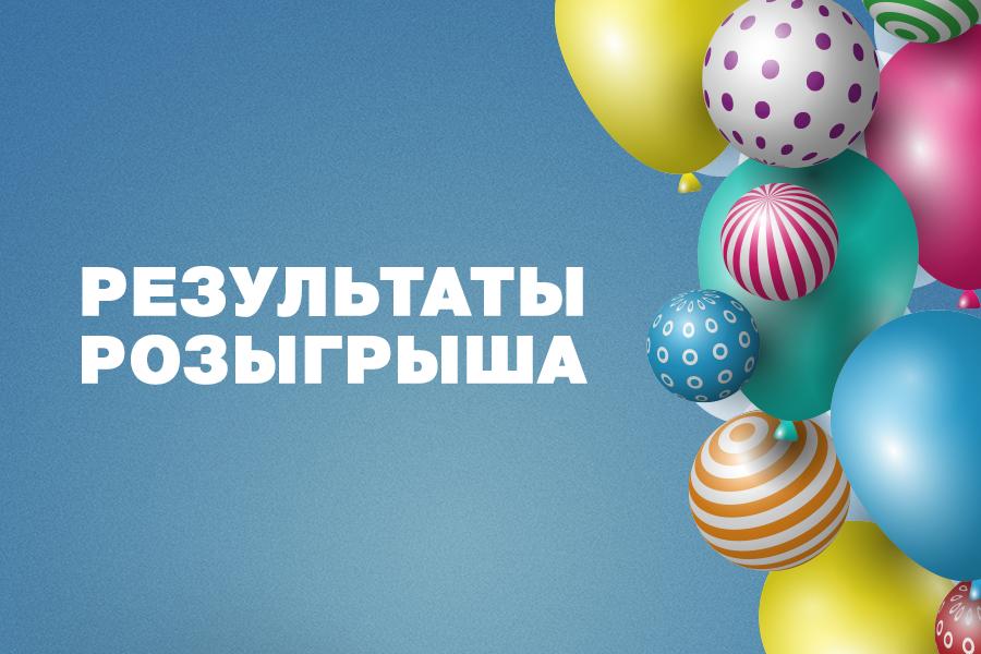 Проверить билет русское лото по номеру