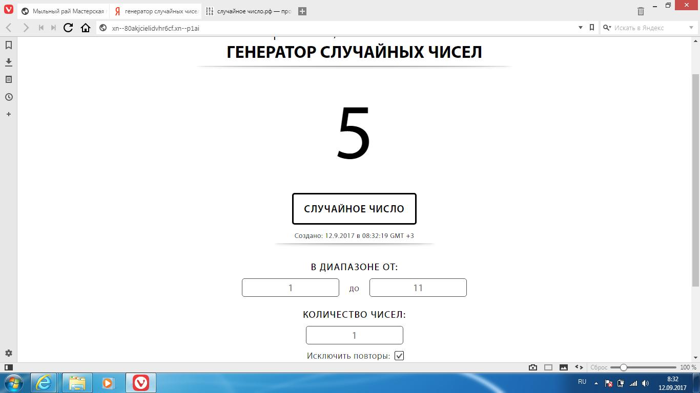 Онлайн генераторы названий, паролей и случайных чисел