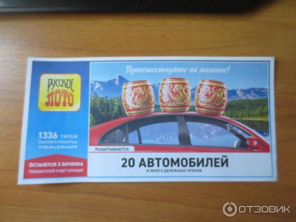 Покупаем билеты «русского лото» на www.stoloto.ru