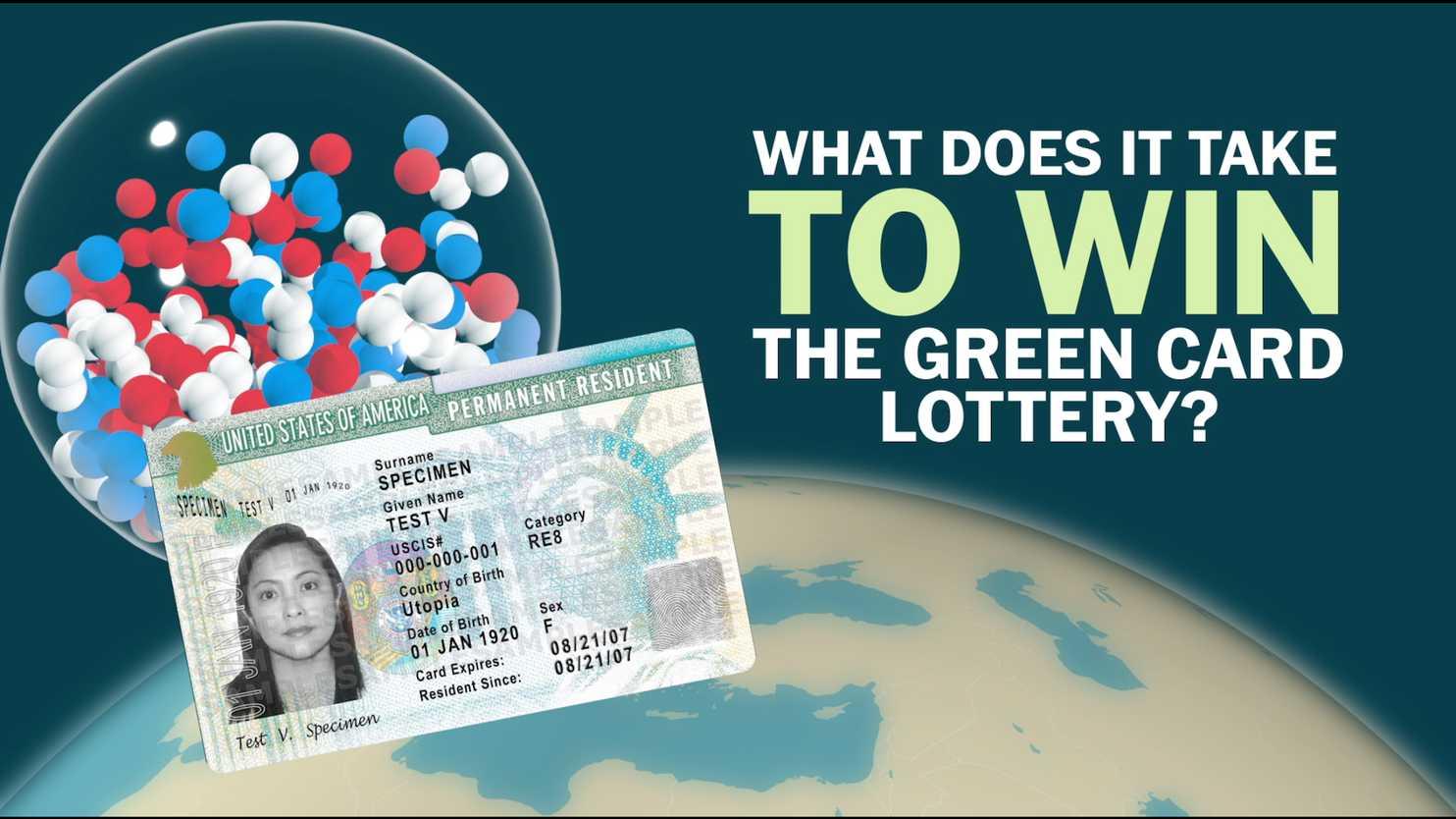 Лотерея - the lottery