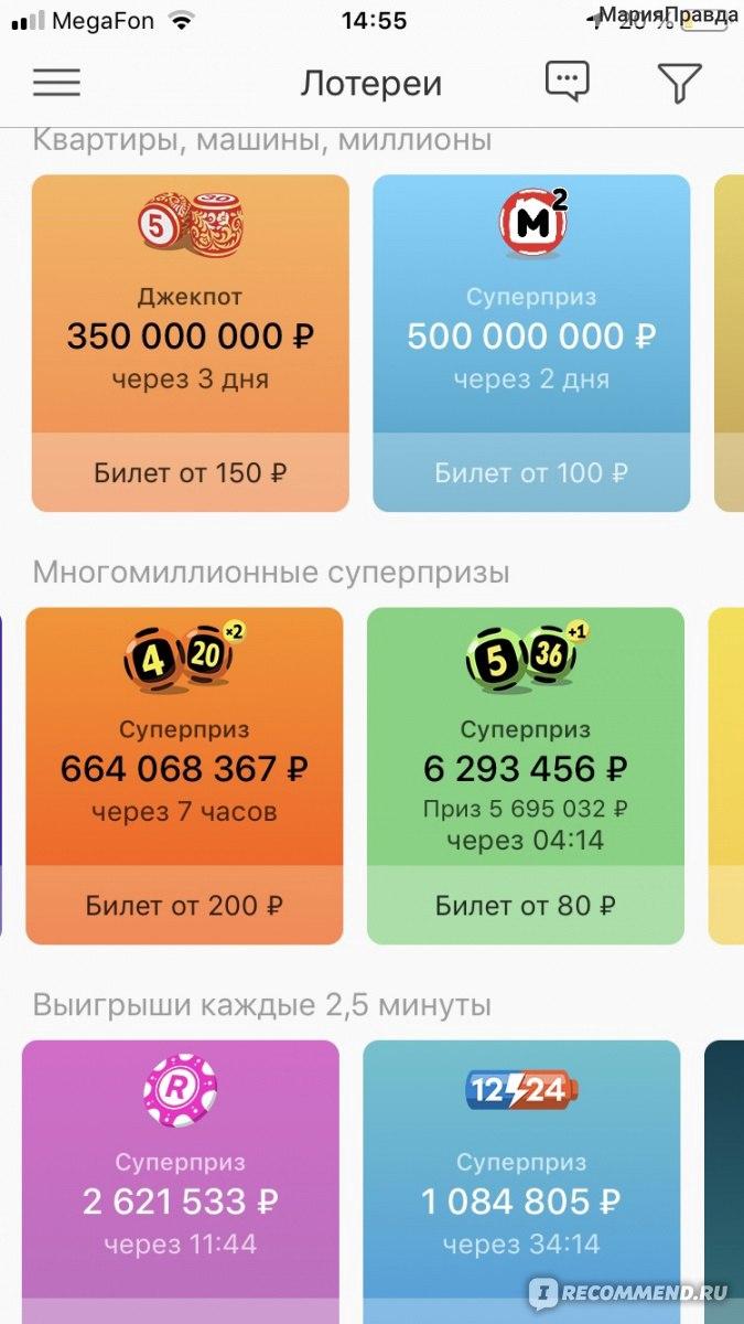 Статистика выигрышей