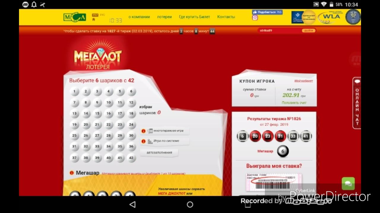 Loteria ucraniana megalot