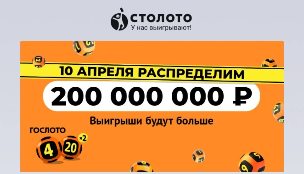 Играйте в лотерею разумно | kotyara12.ru