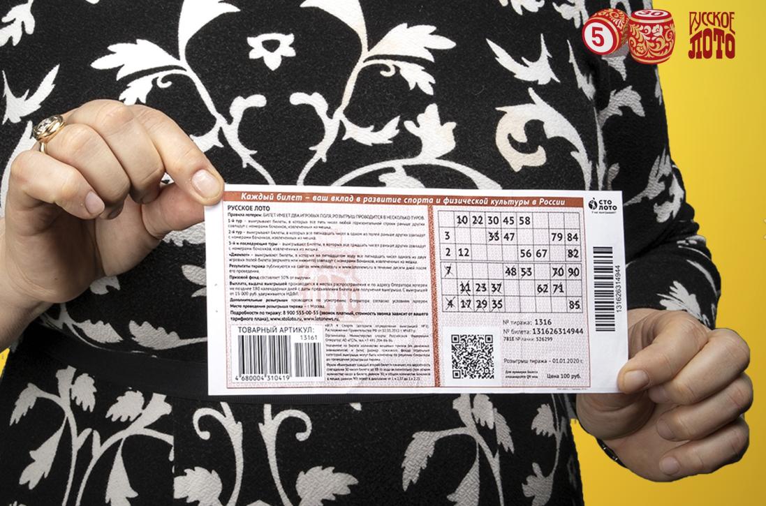Самая выигрышная лотерея в россии. как выиграть в лотерею