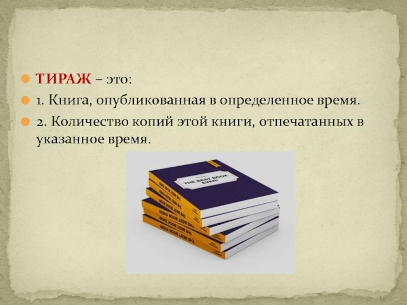 Предложения со словом тираж, тираж значение слова, определение термина в полиграфический словарь