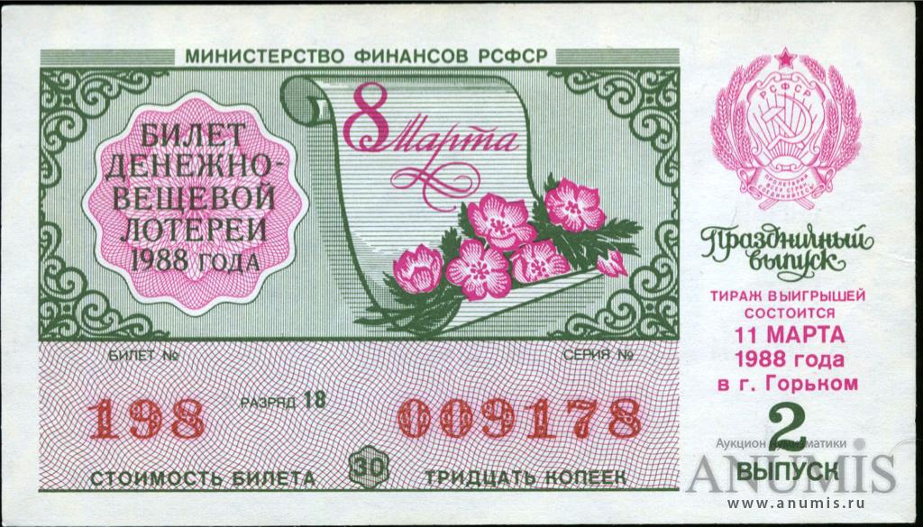 Жилищная лотерея