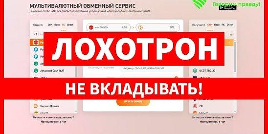 Lottery partner — обзор и отзывы о партнерке по продаже лотерейных билетов по всему миру
