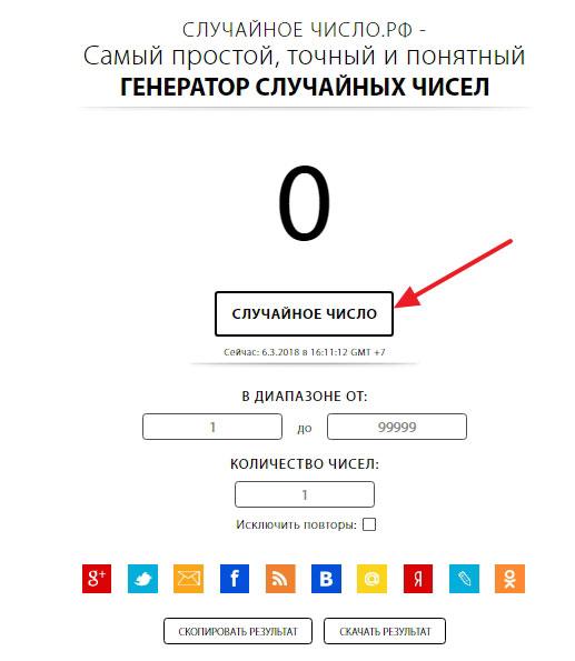 Генератор чисел онлайн ? randomes.top