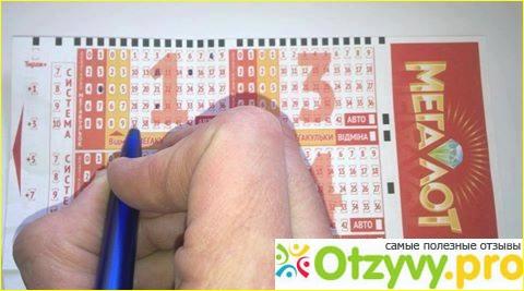 Настройка лотереи мсл мегалот на выигрыш. мегалот украина результаты: как это работает