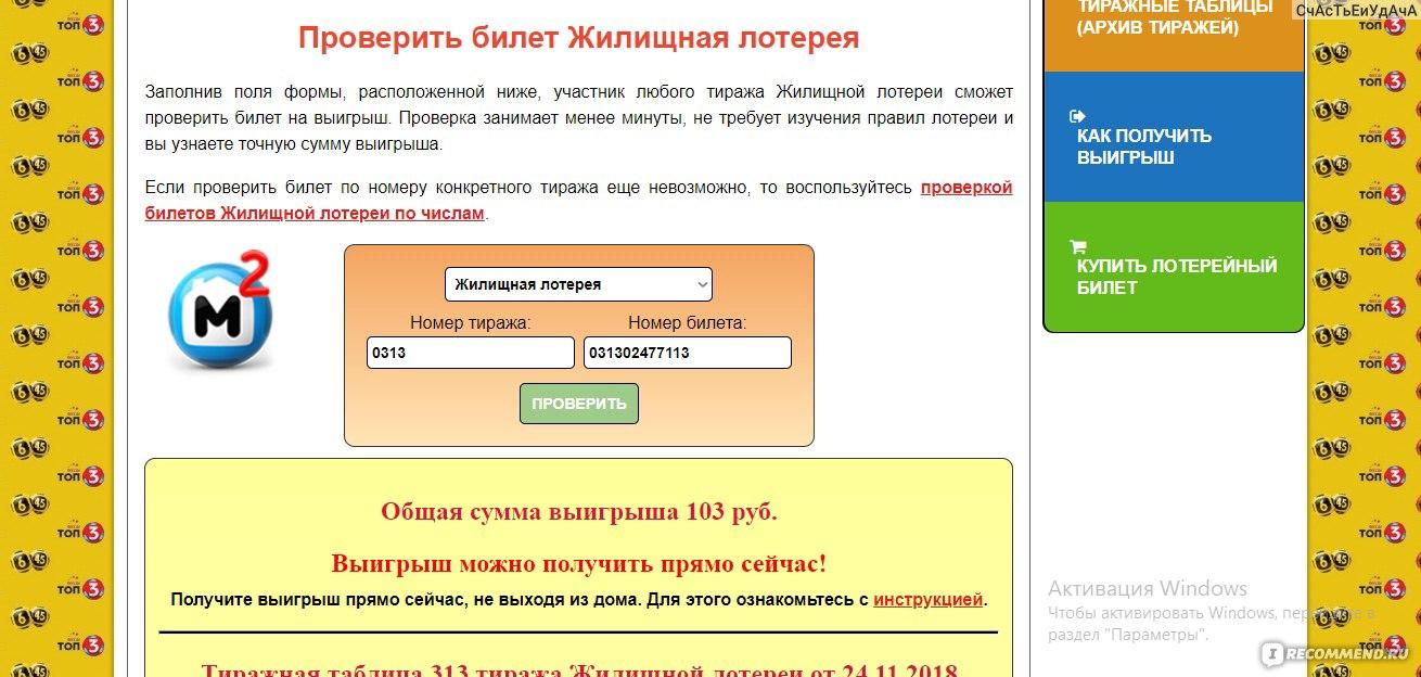 Проверить билет жилищной лотереи | результаты 407 тиража