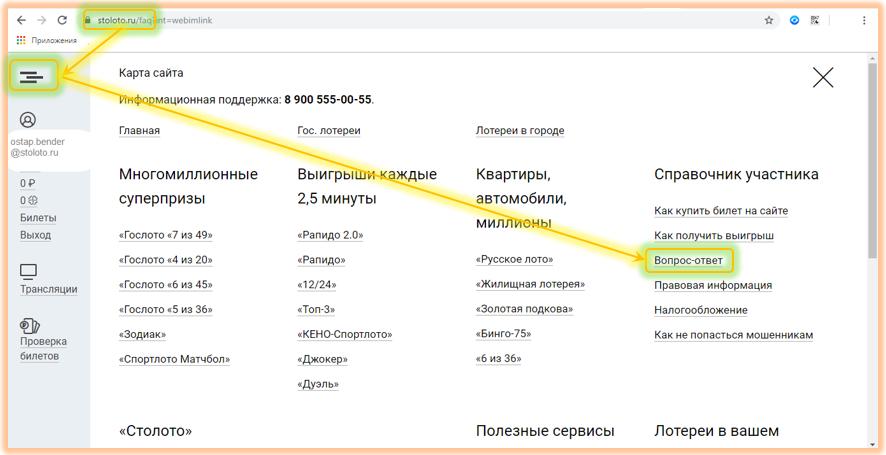 [лохотрон] russkoe-loto.aacdr.top – отзывы, развод! русское лото всероссийская официальная лотерея - vannews