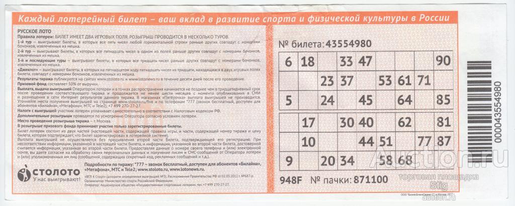 Как зарегистрировать билет столото