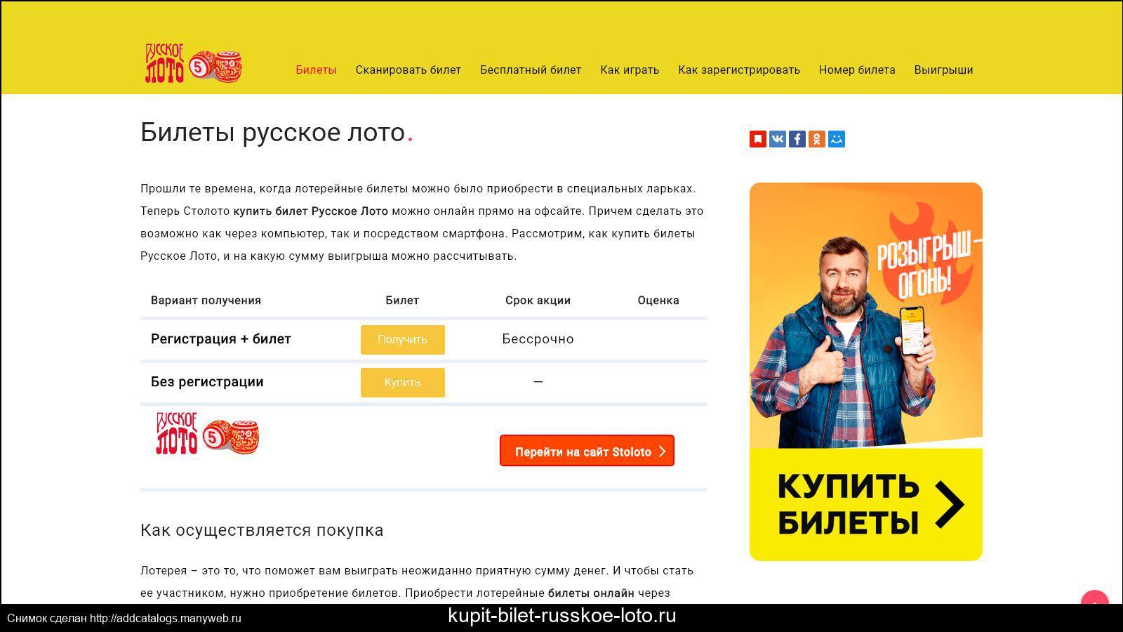 Как купить билет столото на официальном сайте онлайн - подробная инструкция