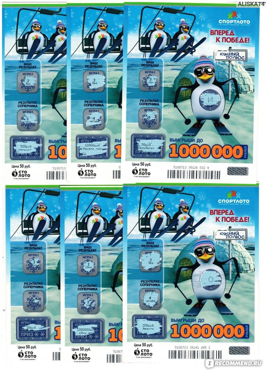 Бесплатная лотерея онлайн до 10 тысяч рублей | заработок в интернете без вложений