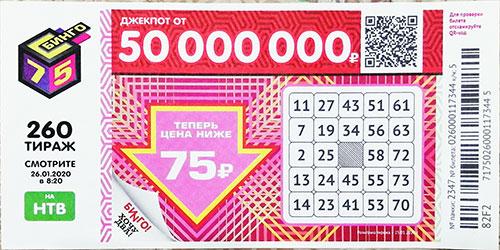 Лотерея «бинго-75» | проверить лотерейный билет по номеру