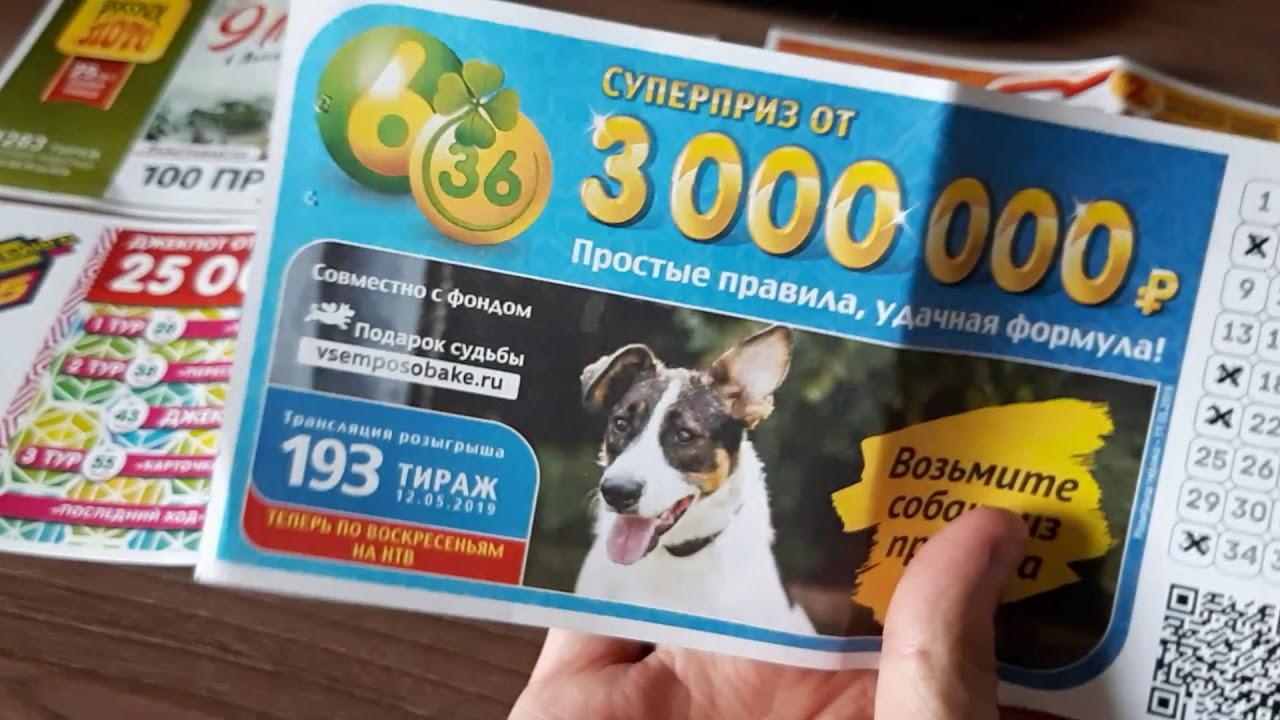 Русское лото 1352 тираж от 6 сентября 2020: результаты, проверка билета, видео-трансляция