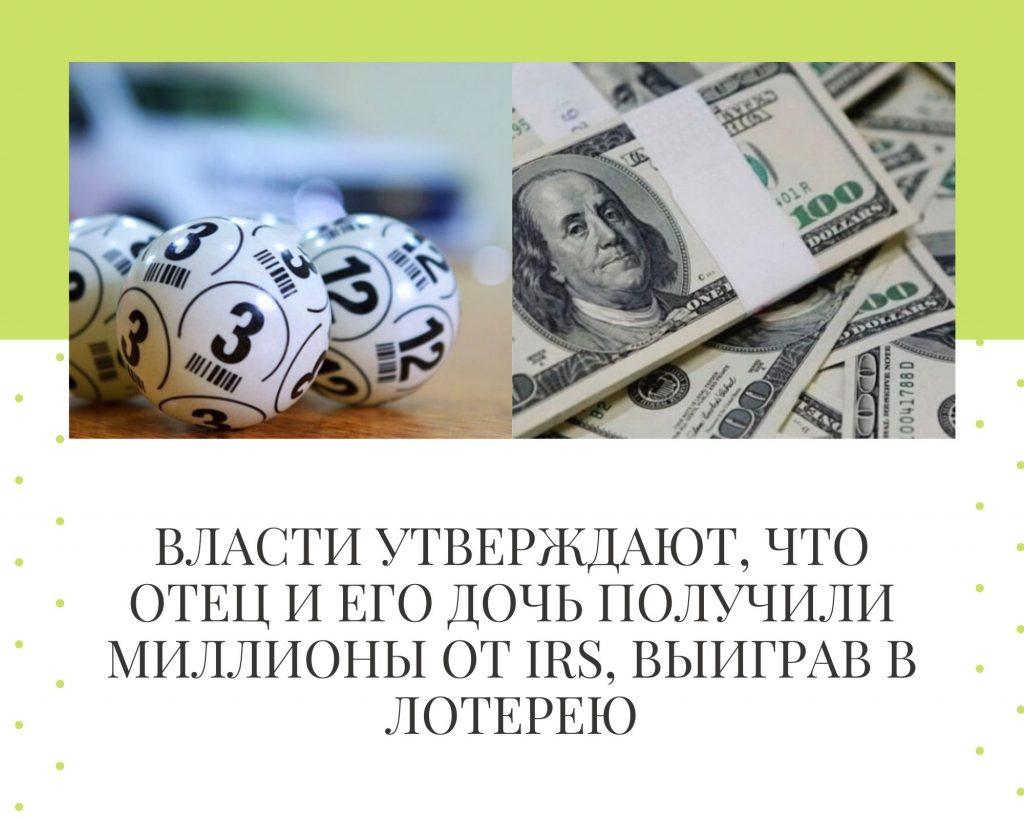 Какие бывают налоги на выигрыш и как их оплатить