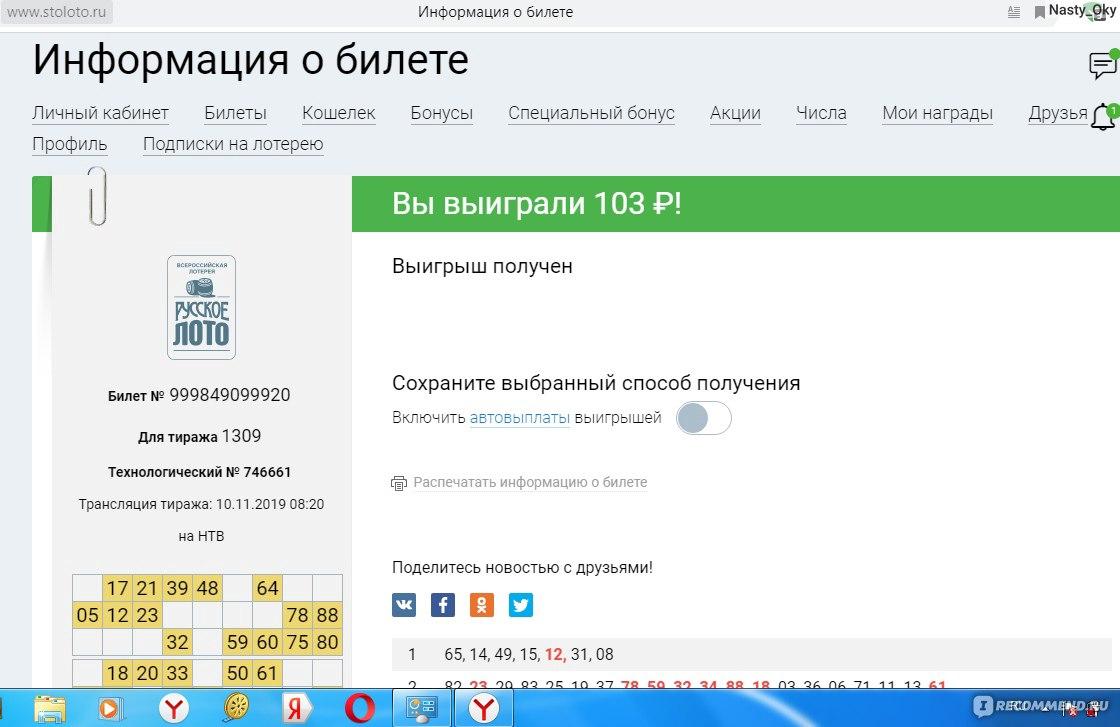 Реальная лотерея. можно ли выиграть в лотерею в россии