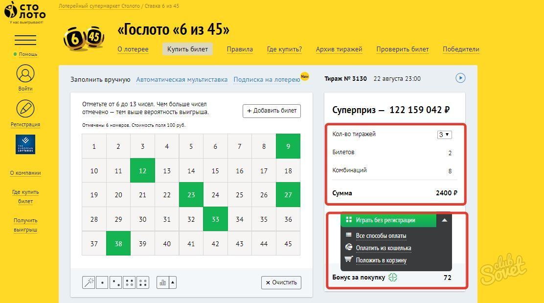 Проверить лотерейный билет онлайн - все лотереи россии на сайте loto-proverit.com