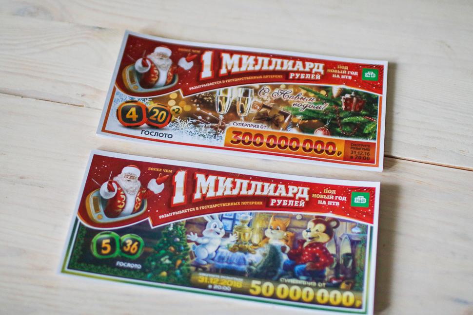 Лотерея 12/24 – купить лотерейный билет 12/24 от официального сайта столото