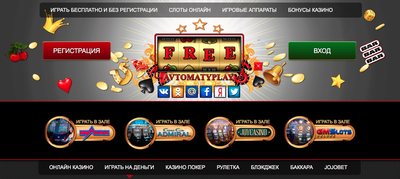 Играющие игровые автоматы играть на деньги или бесплатно без регистрации онлайн