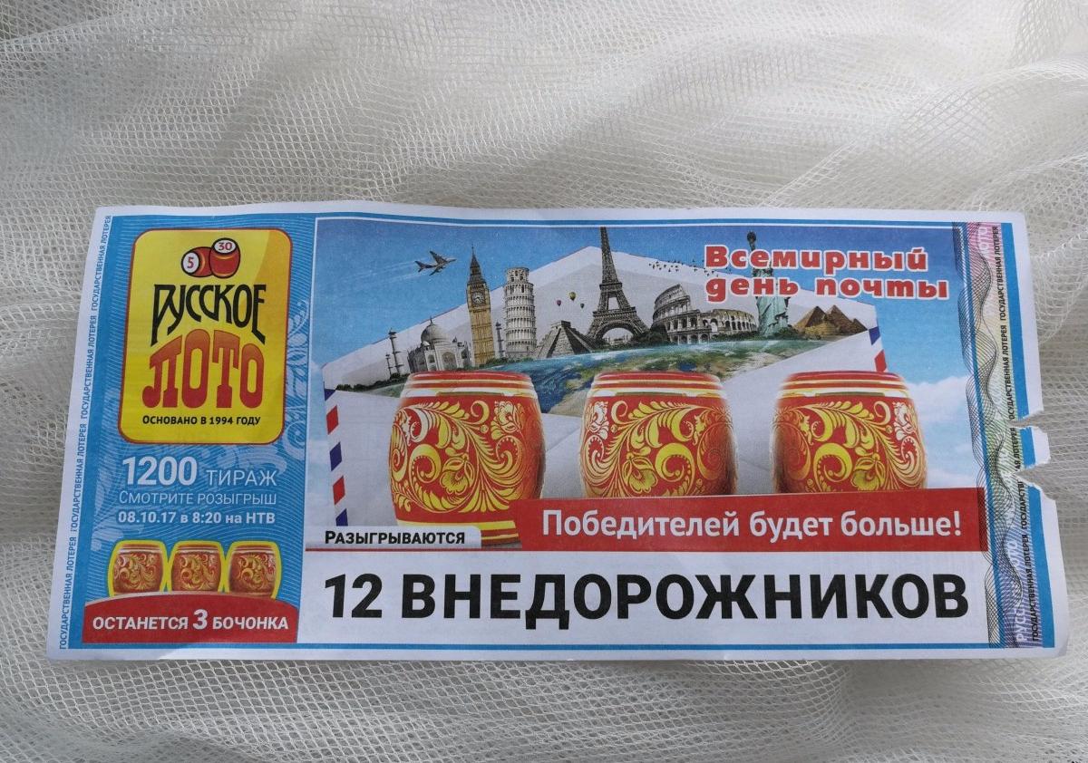 Проверить билет русское лото   результаты 1356 тиража