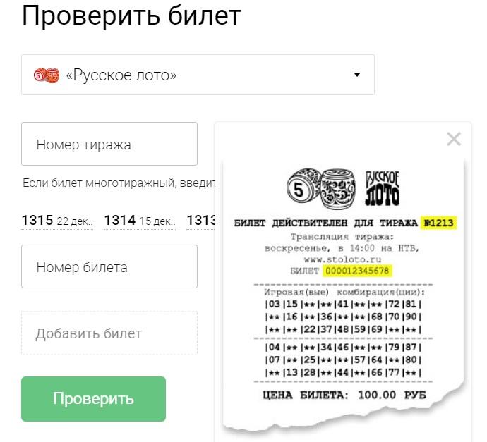 Проверить билет жилищной лотереи | результаты 409 тиража