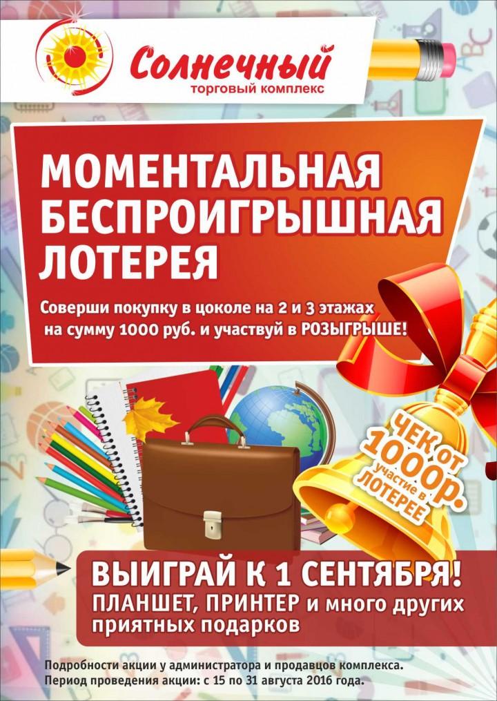 Лотерея великобритании uk lotto — как принять участие из россии + правила